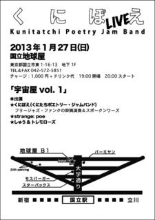 130127-kunipoe-A5.jpg