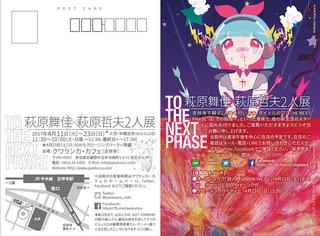 2015個展両面w800px.jpg