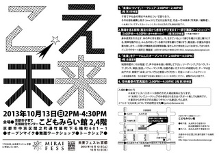 A4yoko_flyer.jpg