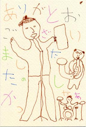 card_from_sakuro_watanabe_small.jpg